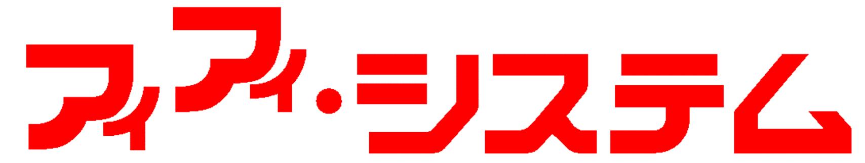 アイアイ・システム公式サイト