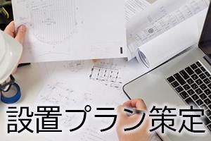 planning_